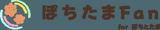ぽちたまFan|犬・猫・動物たちのクラウドファンディングまとめ